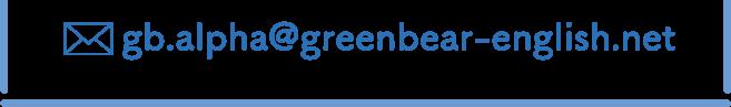 gb.alpha@greenbear-english.net